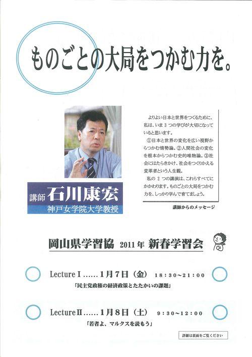 2011新春学習会チラシ表