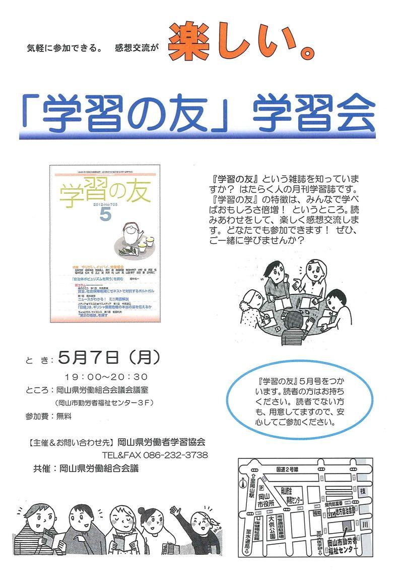 『友』読書会5月チラシ