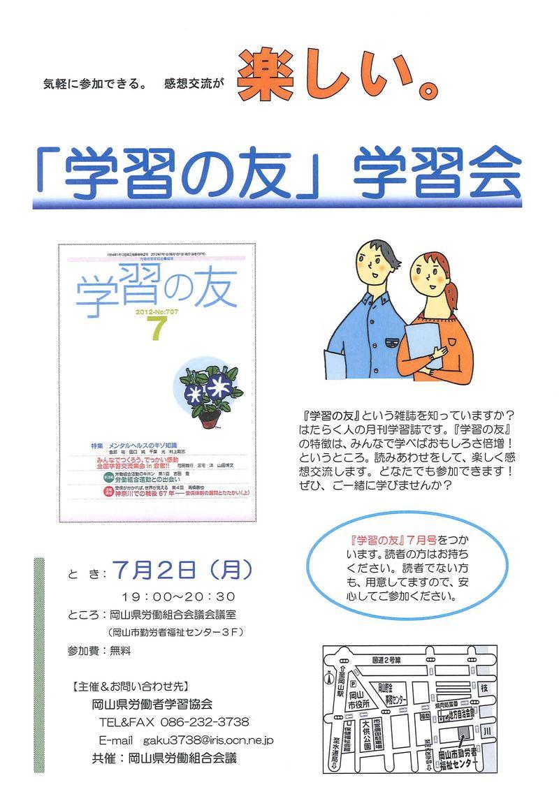 『友』読書会7月チラシ