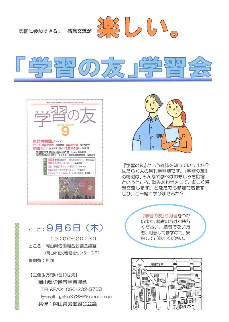 『友』9月読書会チラシ