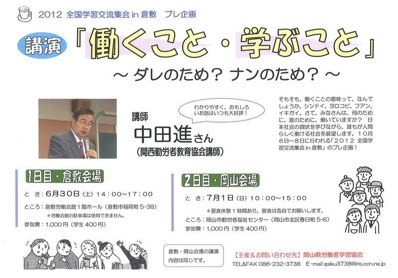 カラー版中田進プレ企画チラシ
