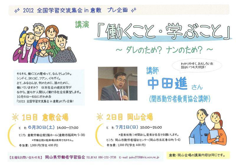 中田進講演カラーチラシ