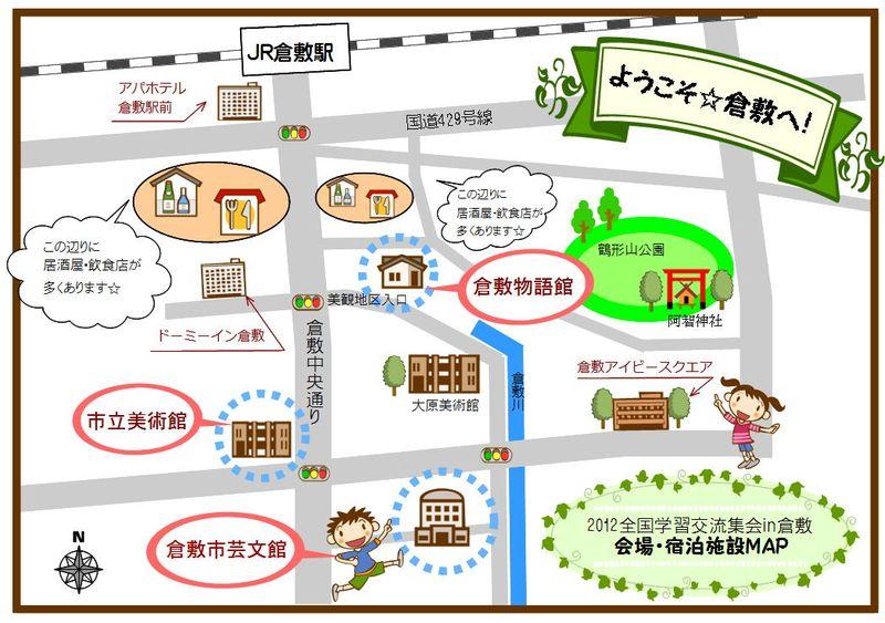 2012全国学習交流集会in倉敷会場・宿泊案内図