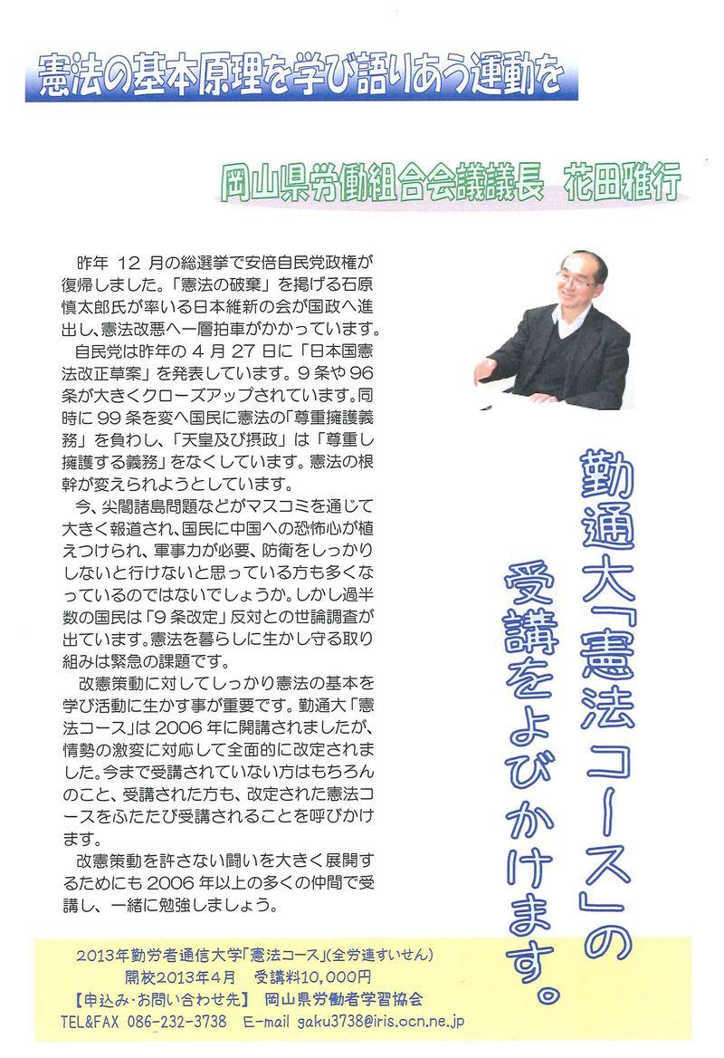 「憲法コース」花田議長よびかけ